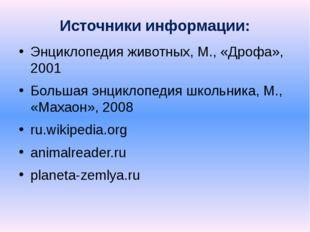 Источники информации: Энциклопедия животных, М., «Дрофа», 2001 Большая энцикл