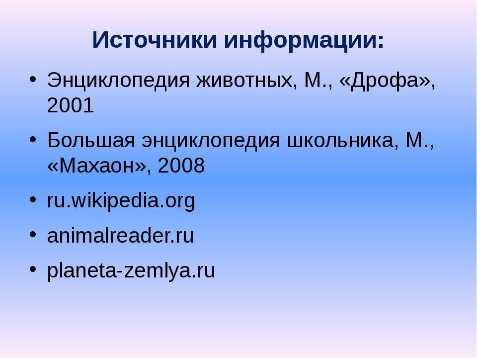 Источники информации: Энциклопедия животных, М., «Дрофа», 2001 Большая энцикл...