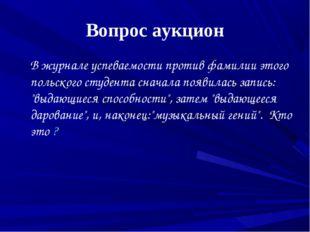 Вопрос аукцион В журнале успеваемости против фамилии этого польского студента