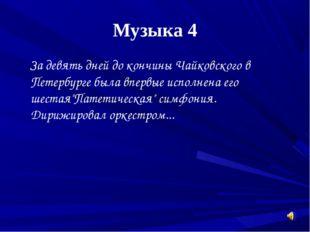 Музыка 4 За девять дней до кончины Чайковского в Петербурге была впервые испо