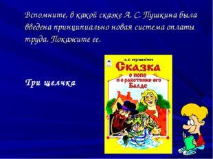 Вспомните, в какой сказке А. С. Пушкина была введена принципиально новая сис