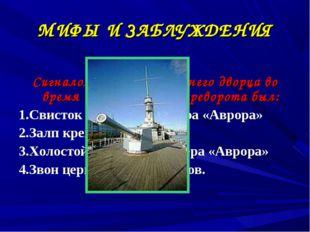 МИФЫ И ЗАБЛУЖДЕНИЯ Сигналом к штурму Зимнего дворца во время Октябрьского пер