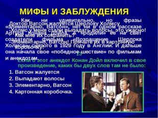 Доктор Ватсон жалуется Шерлоку Холмсу -Холмс у меня стали выпадать волосы, эт