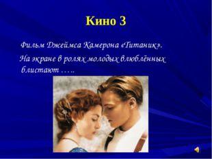 Кино 3 Фильм Джеймса Камерона «Титаник». На экране в ролях молодых влюблённых