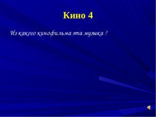 Кино 4 Из какого кинофильма эта музыка ?