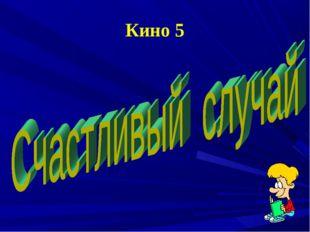 Кино 5