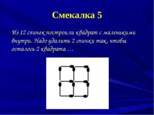 Смекалка 5 Из 12 спичек построили квадрат с маленькими внутри. Надо удалить 2