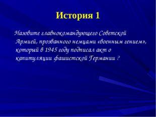 История 1 Назовите главнокомандующего Советской Армией, прозванного немцами «