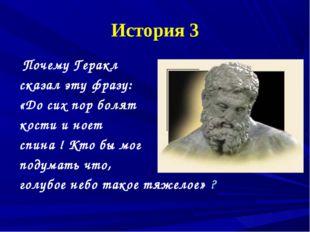 История 3 Почему Геракл сказал эту фразу: «До сих пор болят кости и ноет спин