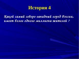 История 4 Какой самый северо-западный город России, имеет более одного миллио
