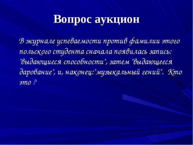 Вопрос аукцион В журнале успеваемости против фамилии этого польского студента...