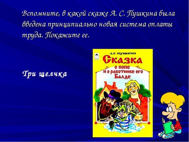 Вспомните, в какой сказке А. С. Пушкина была введена принципиально новая сис...
