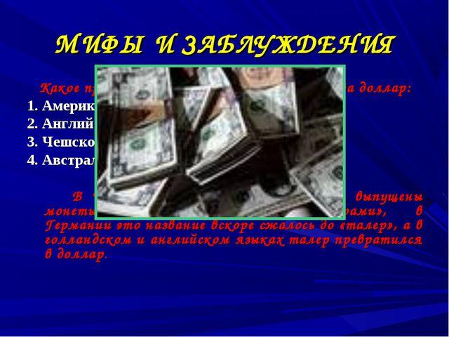 МИФЫ И ЗАБЛУЖДЕНИЯ Какое происхождение у всем известного слова доллар: 1. Аме...
