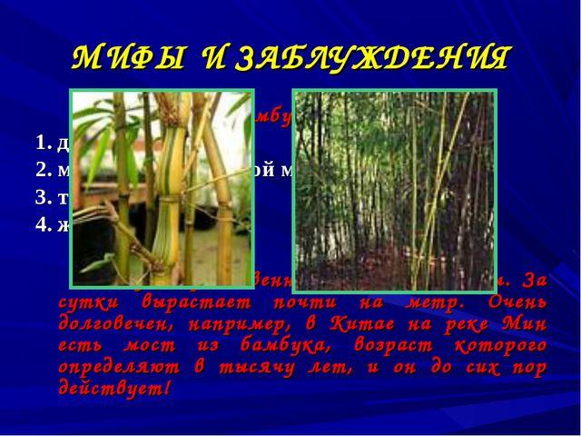 МИФЫ И ЗАБЛУЖДЕНИЯ Бамбук это: 1. дерево 2. минерал с кольцевой моноструктуро...