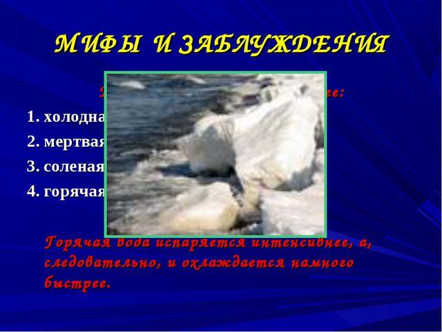 МИФЫ И ЗАБЛУЖДЕНИЯ Какая вода замерзает быстрее: 1. холодная 2. мертвая 3. со...