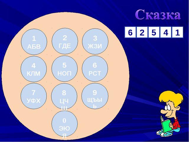 Р Е П А К 6 2 5 4 1