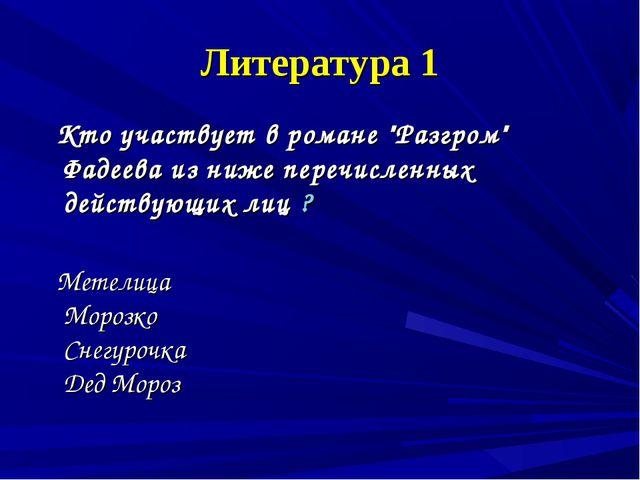 """Литература 1 Кто участвует в романе """"Разгром"""" Фадеева из ниже перечисленных д..."""