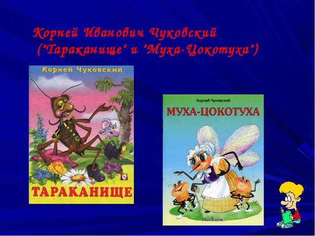 "Корней Иванович Чуковский (""Тараканище"" и ""Муха-Цокотуха"")"