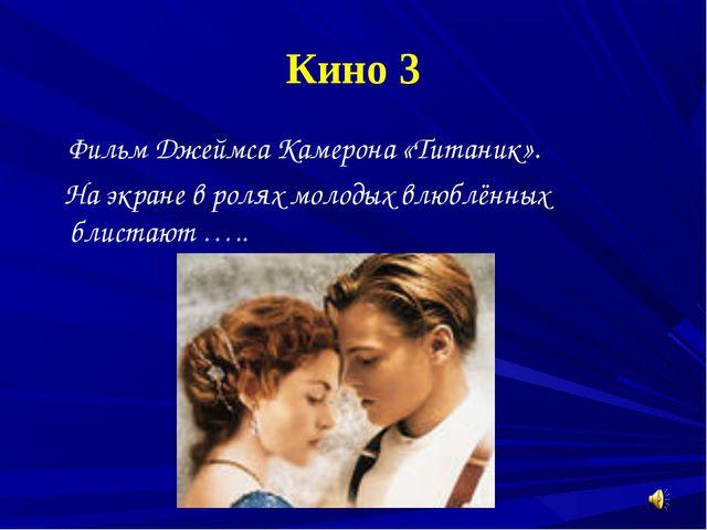 Кино 3 Фильм Джеймса Камерона «Титаник». На экране в ролях молодых влюблённых...