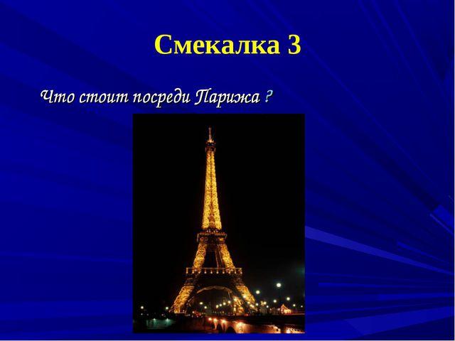 Смекалка 3 Что стоит посреди Парижа ? Что стоит посреди Парижа ? Что стоит по...