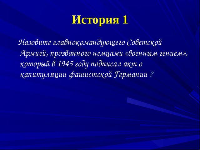 История 1 Назовите главнокомандующего Советской Армией, прозванного немцами «...