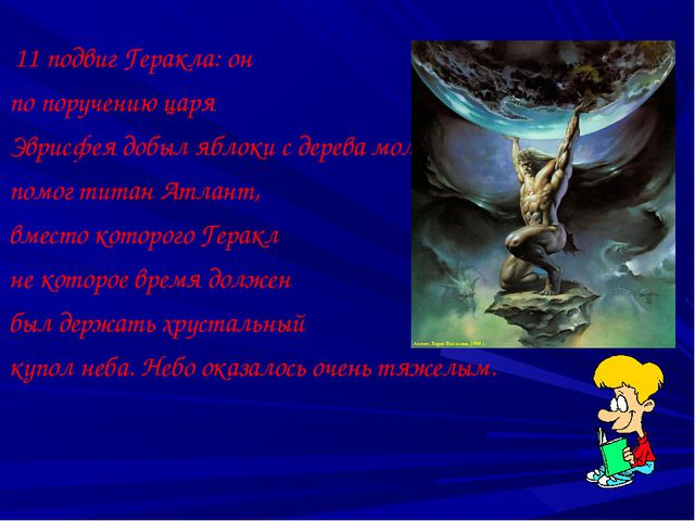 11 подвиг Геракла: он по поручению царя Эврисфея добыл яблоки с дерева молод...