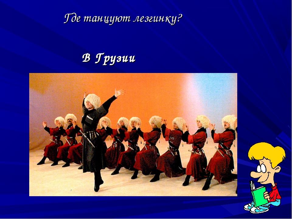 Где танцуют лезгинку? В Грузии