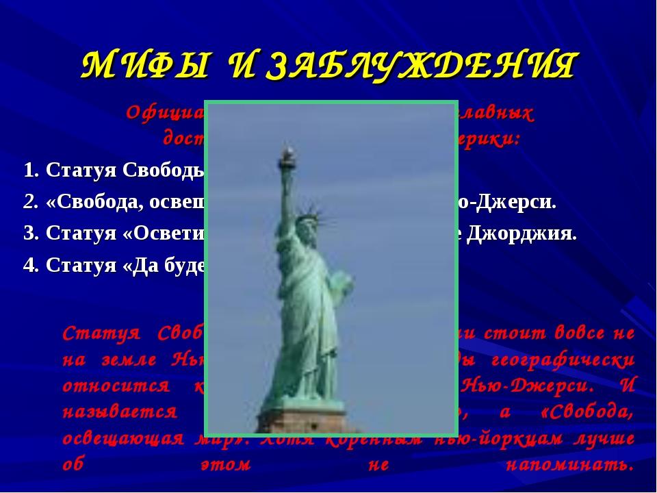МИФЫ И ЗАБЛУЖДЕНИЯ Официальное название одной из главных достопримечательност...