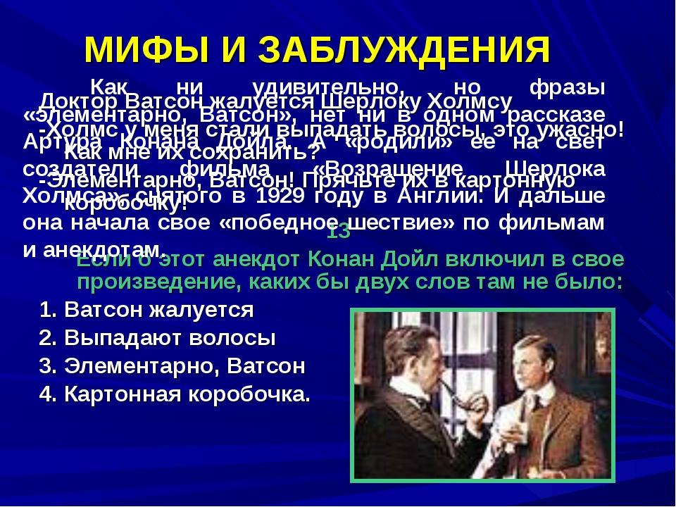 Доктор Ватсон жалуется Шерлоку Холмсу -Холмс у меня стали выпадать волосы, эт...