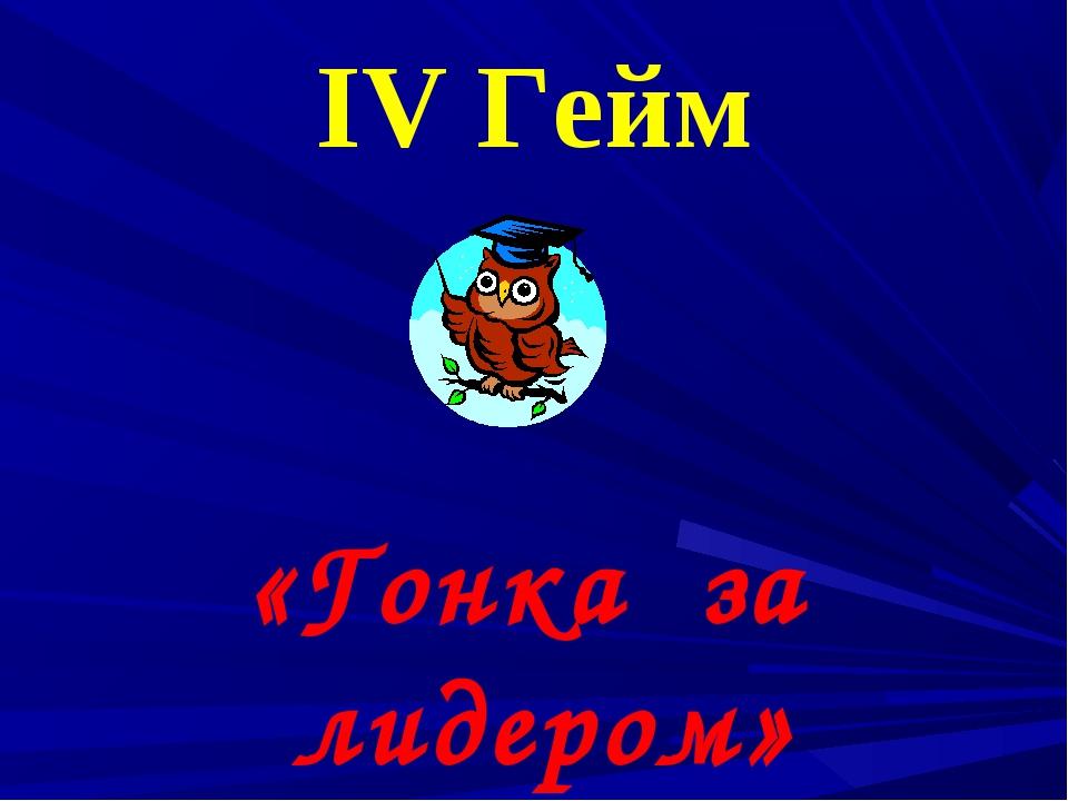 IV Гейм «Гонка за лидером»