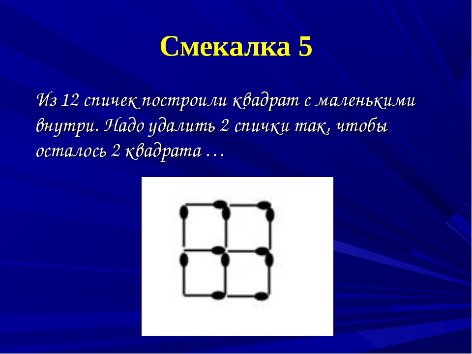 Смекалка 5 Из 12 спичек построили квадрат с маленькими внутри. Надо удалить 2...
