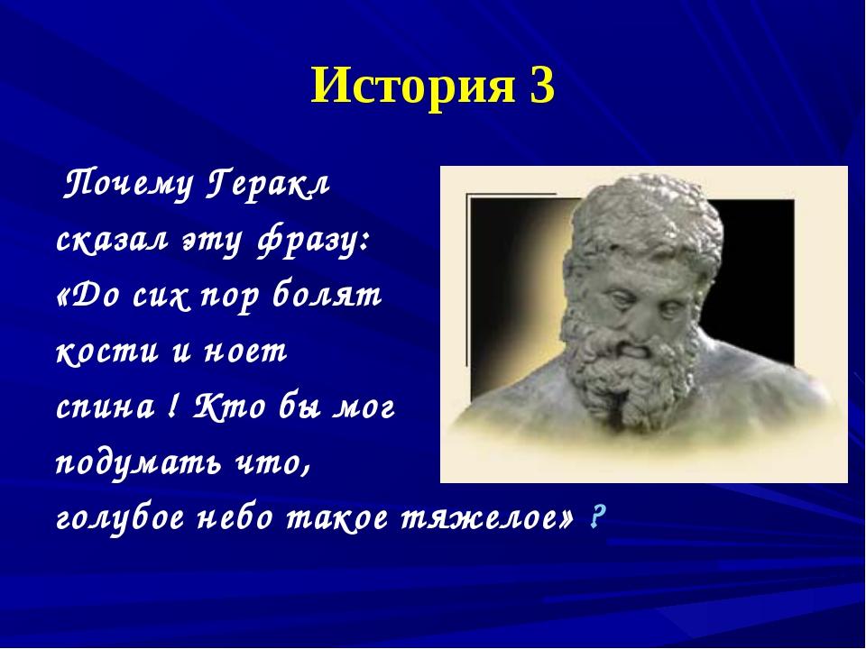 История 3 Почему Геракл сказал эту фразу: «До сих пор болят кости и ноет спин...