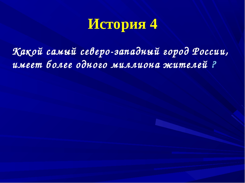 История 4 Какой самый северо-западный город России, имеет более одного миллио...