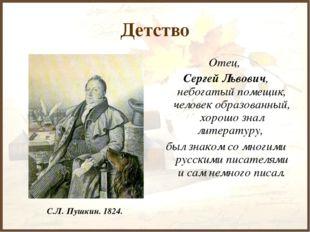 Детство Отец, Сергей Львович, небогатый помещик, человек образованный, хорошо