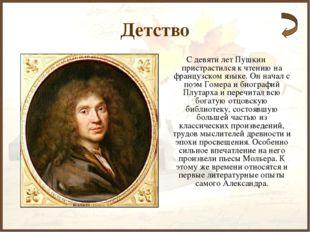 Детство С девяти лет Пушкин пристрастился к чтению на французском языке. Он н
