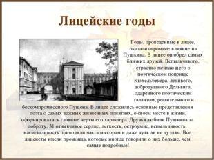 Лицейские годы Годы, проведенные в лицее, оказали огромное влияние на Пушкина