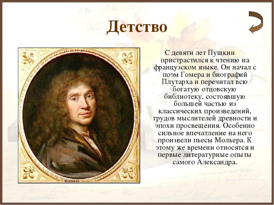 Детство С девяти лет Пушкин пристрастился к чтению на французском языке. Он н...