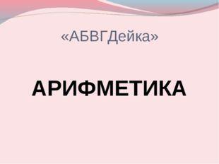 «АБВГДейка» АРИФМЕТИКА