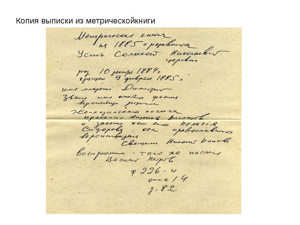 Копия выписки из метрическойкниги
