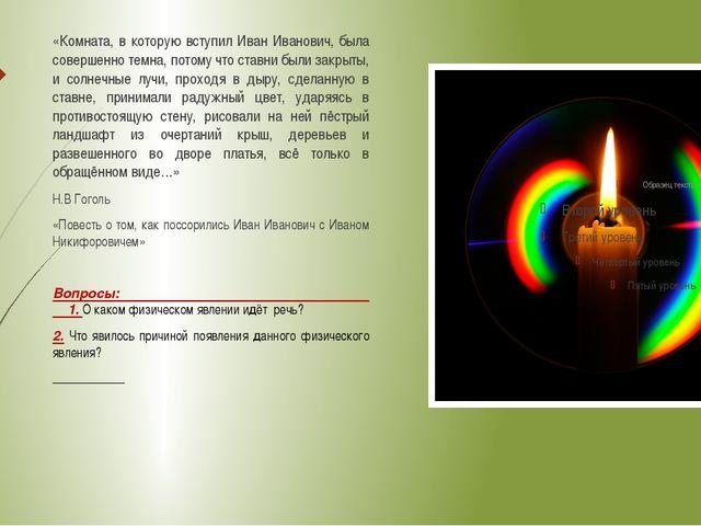 «Комната, в которую вступил Иван Иванович, была совершенно темна, потому что...