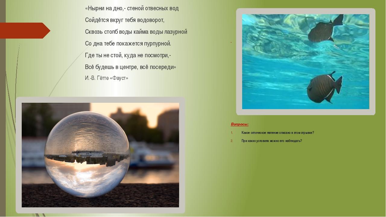 «Нырни на дно,- стеной отвесных вод Сойдётся вкруг тебя водоворот, Сквозь ст...
