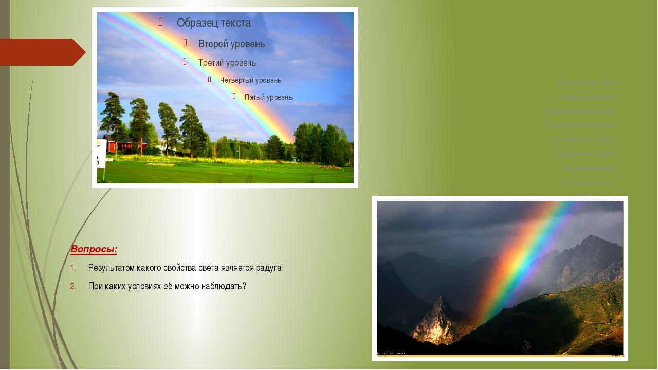 «Как неожиданно и ярко На влажной неба синеве Воздушная воздвиглась арка В с...