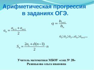 Арифметическая прогрессия в заданиях ОГЭ. Учитель математики МБОУ «сош № 28»