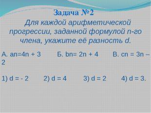 Задача №2 Для каждой арифметической прогрессии, заданной формулой n-го члена,