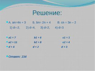 Решение: А. аn=4n + 3 Б. bn= 2n + 4 В. cn = 3n – 2 1) d=-2, 2) d=4, 3) d=2, 4