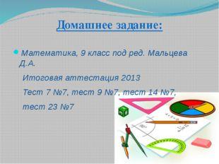 Математика, 9 класс под ред. Мальцева Д.А. Итоговая аттестация 2013 Тест 7 №7