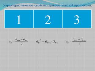 Характеристическое свойство арифметической прогрессии. 1 2 3