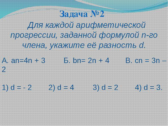 Задача №2 Для каждой арифметической прогрессии, заданной формулой n-го члена,...