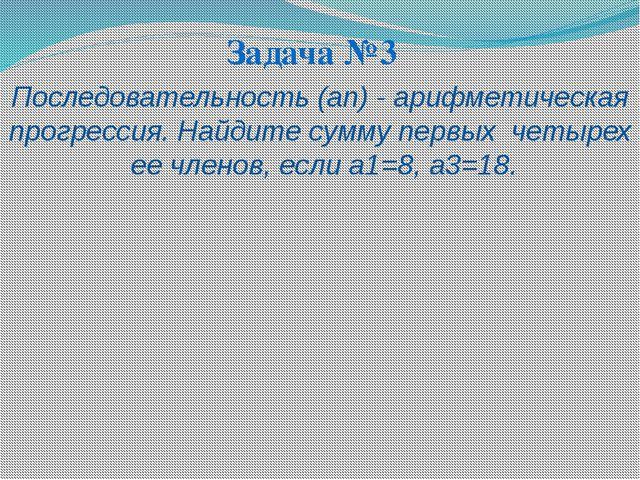 Задача №3 Последовательность (an) - арифметическая прогрессия. Найдите сумму...