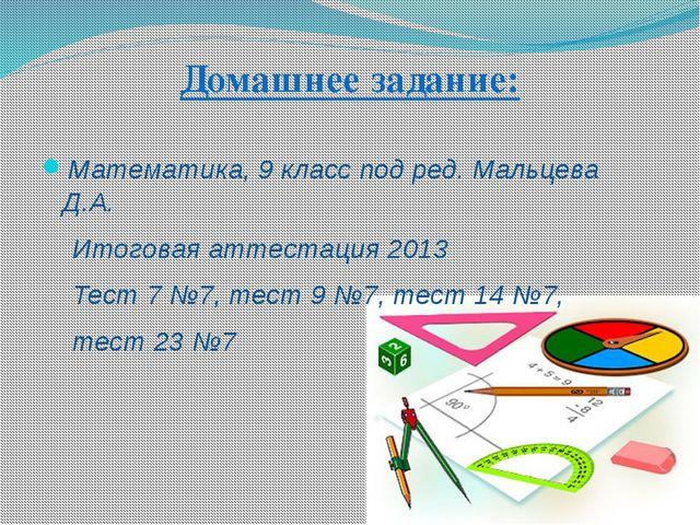Математика, 9 класс под ред. Мальцева Д.А. Итоговая аттестация 2013 Тест 7 №7...